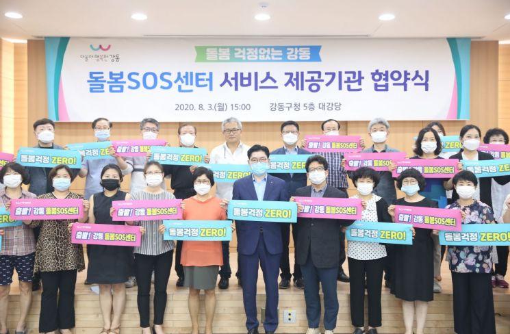 강동구, 돌봄SOS센터 본격 가동