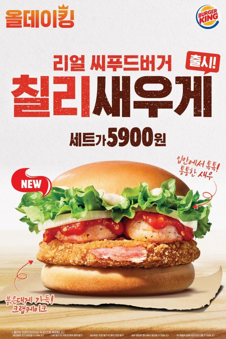버거킹, 올데이킹 리뉴얼 및 신제품 '칠리새우게' 출시