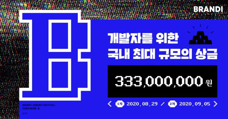 브랜디, 온라인 코딩대회 '코드네임B' 개최