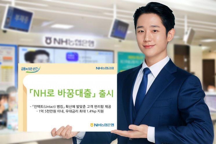 """농협은행 """"모바일 통해 간편한 대출 갈아타기""""… NH로 바꿈대출 출시"""