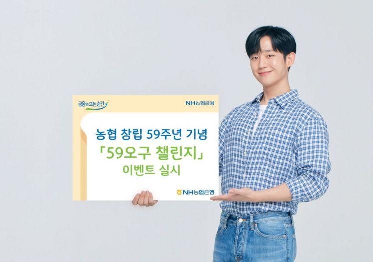 NH농협은행, 창립 59주년 이벤트…TV·노트북·쌀 등 경품 제공