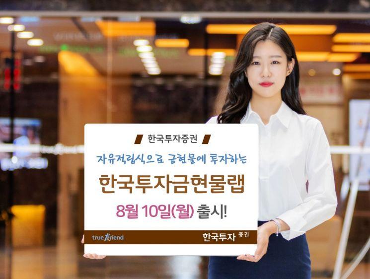 """""""적립식으로 금 투자""""…한국투자證, 금현물랩 출시"""