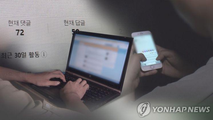 댓글 작성 자료화면/사진=연합뉴스