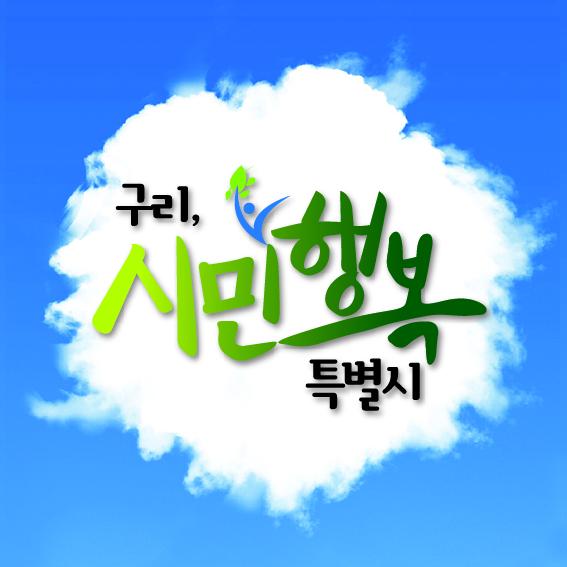 구리시 '시민행복 특별시' 아이디어 공모…내달 8일까지
