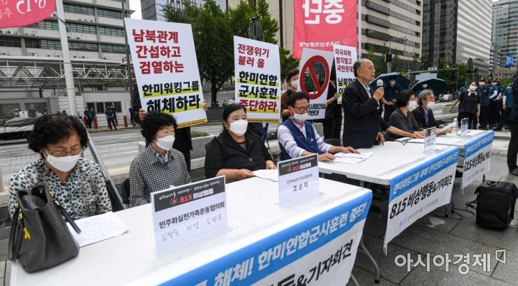 [포토]한미워킹그룹 해체 촉구 기자회견