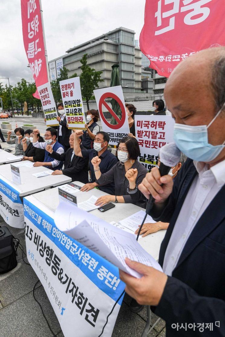 [포토]8.15민족자주대회추진위, 미 대사관 앞 기자회견