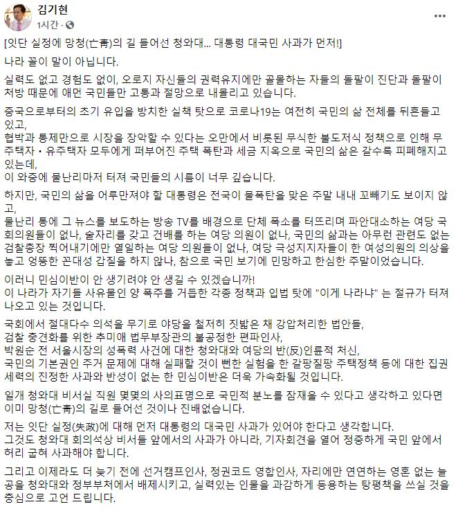 """김기현 """"비서실 사의표명으로 되겠나…대통령 대국민 사과하라"""""""