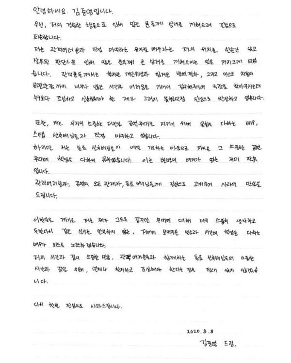 공연 기간 클럽을 방문했다가 코로나 바이러스 진단 검사를 받고 자가 격리에 들어간 김준영이 올린 자필 사과문. 사진= 뮤지컬배우 김준영 인스타그램 캡처.