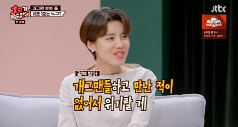 """장도연, 연애? """"개그맨하고 한 적 없어"""""""
