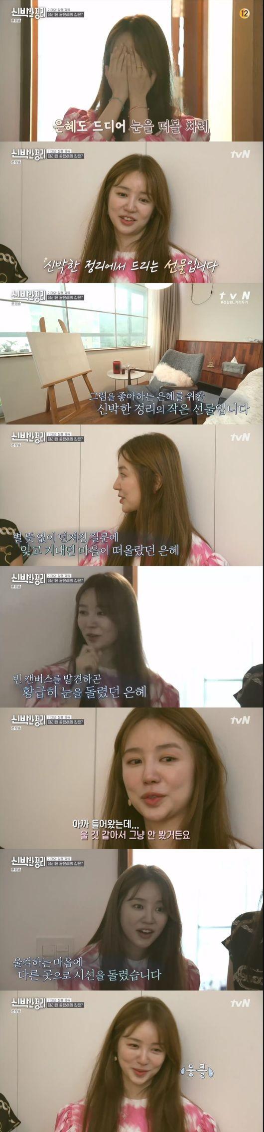 10일 방송된 tvN 예능 프로그램 '신박한 정리'에서는 배우 윤은혜가 출연해 자신의 집을 공개했다. 사진=tvN '신박한 정리' 방송 캡처