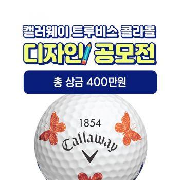 """캘러웨이골프, 트루비스 디자인 공모 """"400만원 경품이~"""""""