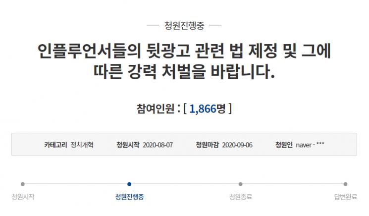 지난 7일 청와대 국민청원 게시판에는 유명인들의 '뒷광고'를 강력 처벌해달라는 청와대 국민청원이 등장했다./사진=청와대 국민청원 게시판 캡쳐