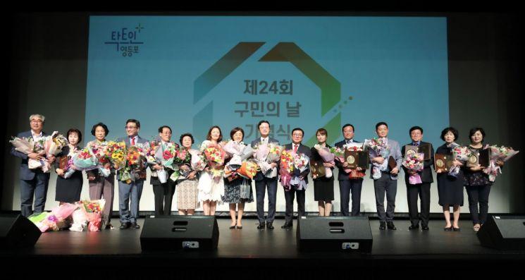 2019년 개최된 구민의 날 기념식
