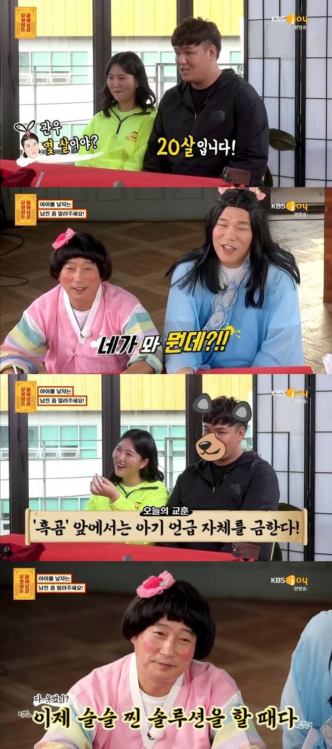 10일 방송된 KBS Joy 예능 프로그램 '무엇이든 물어보살'에서는 20살 커플 의뢰인이 출연했다. 사진=KBS Joy '무엇이든 물어보살' 방송 캡처