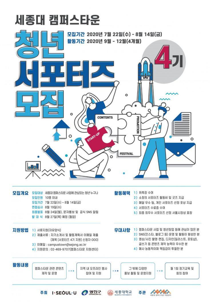 모집 관련 포스터 (제공=세종대학교)