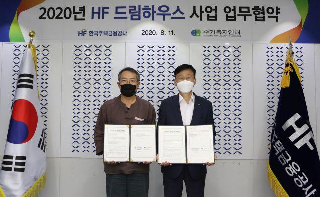 한국주택금융공사는 부산시 남구 부산국제금융센터 본사에서 사단법인 주거복지연대와 'HF 드림하우스' 협약을 11일 체결했다. 이정환 주택금융공사 사장(오른쪽)과 남상오 주거복지연대 이사장이 협약식 후 기념촬영을 하고 있다.