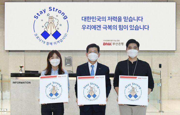 빈대인 BNK부산은행장(가운데)이 11일 부산 남구 부산은행 본점에서 직원들과 '스테이 스트롱 캠페인'에 참여하고 있다. 사진제공=BNK부산은행