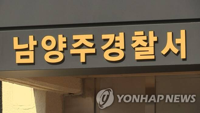 충북 음성서 실종된 60대 여성, 80km 떨어진 한강서 주검으로 발견