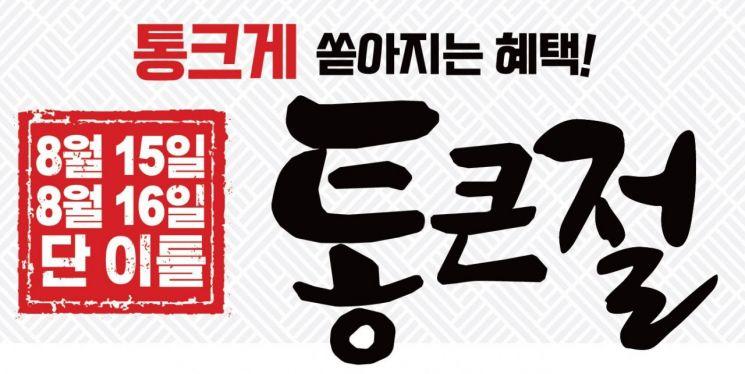롯데마트, 황금 연휴 맞이 '통큰절' 진행…최대 반값 할인