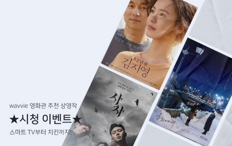 """웨이브 """"추가결제 없이 영화 6000편"""""""