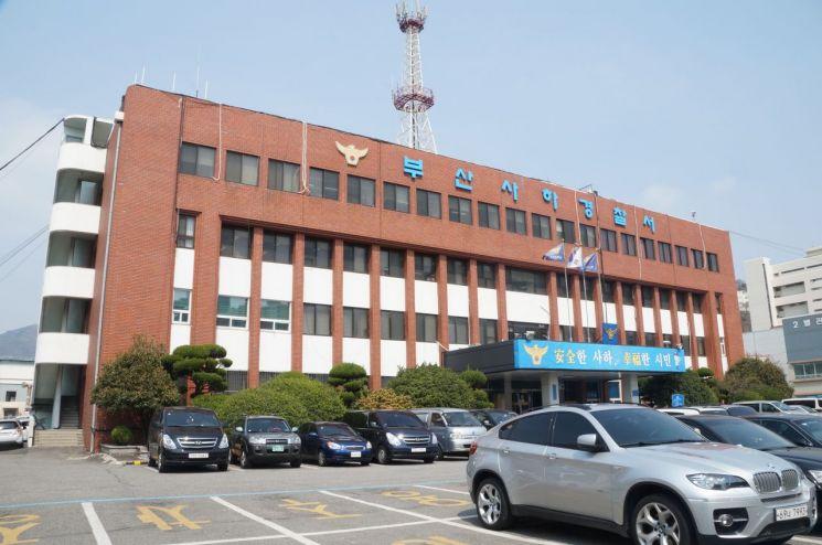 부산 사하경찰서.