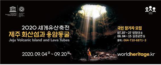 """원희룡 """"코로나 이후 대한민국 문화관광 기준 만들어내야"""""""