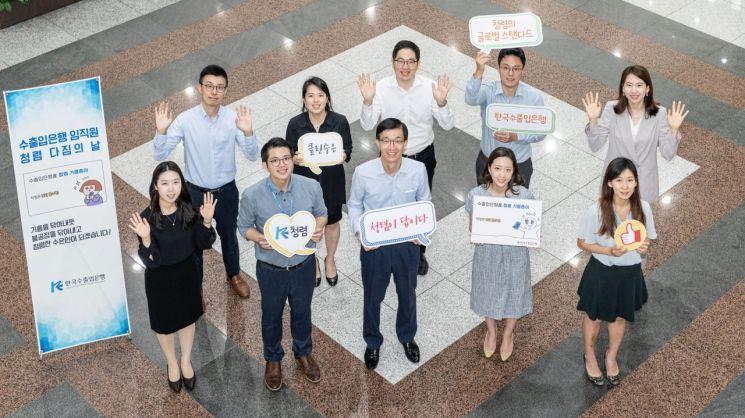 수출입은행의 방문규 행장(앞줄 가운데)과 청렴지킴이 대표 9명이 12일 열린 '청렴 다짐의 날 '행사에 참석한 후 기념촬영을 하고 있다.