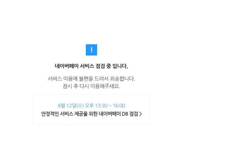 """네이버페이 또 먹통…""""서비스 점검 중"""""""