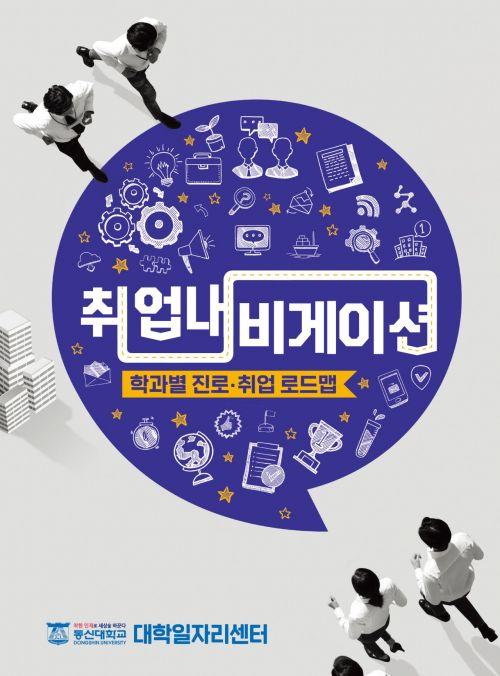 동신대 일자리센터, 진로·취업 로드맵 '취업내비게이션' 책자 제작