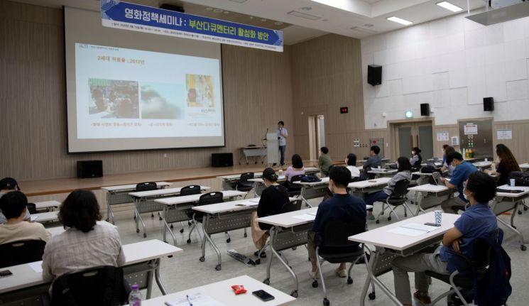 동의대 영화·트랜스미디어연구소가 지난 10일 부산 영상산업센터에서 다큐멘터리 활성화 방안에 관한 영화정책 세미나를 열었다.