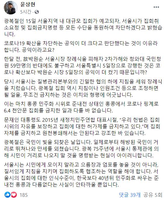사진=윤상현 의원 페이스북 캡처.