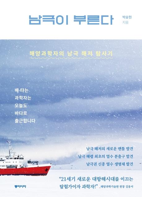 [신간안내]'남극이 부른다' 外