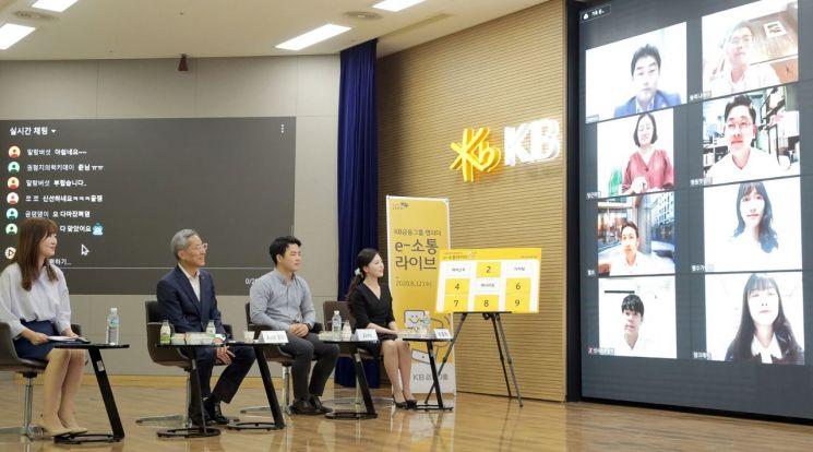 윤종규 KB금융 회장이 12일 직원들과 'e-소통라이브' 시간을 통해 진지한 이야기를 나누고 있다.