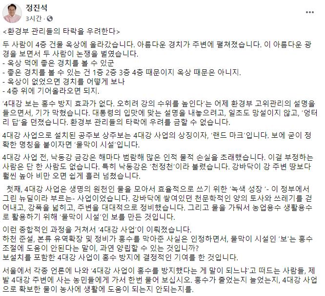 """'4대강 보 홍수 예방효과 없다' 환경부에…정진석 """"관리들의 타락"""""""
