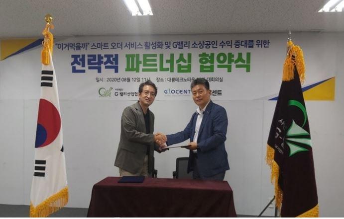 김태근 글로센트 대표(왼쪽)와 이재건 G밸리산업협회장이 12일 서울시 구로구 대룡테크노타운에서 열린 전략적 파트너십 협약식에서 스마트 오더 서비스 활성화를 위한 업무 협약을 맺고 악수하고 있다. 사진=글로센트