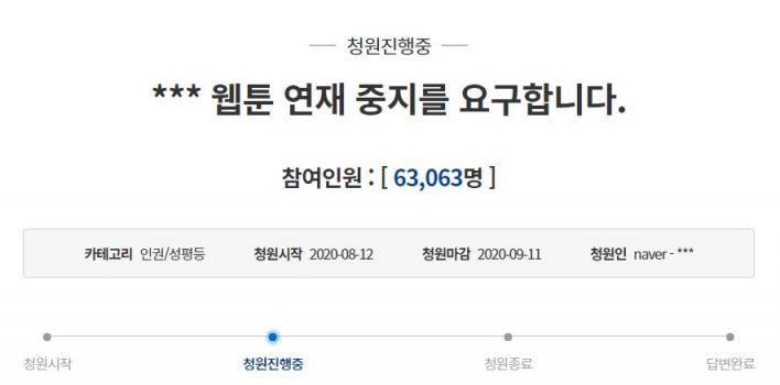 12일 청와대 국민청원 게시판에는 여성 혐오 논란에 휩싸인 웹툰 '복학왕'의 연재 중단을 요구하는 청원글이 올라왔다.사진=청와대 국민청원 게시글 캡처