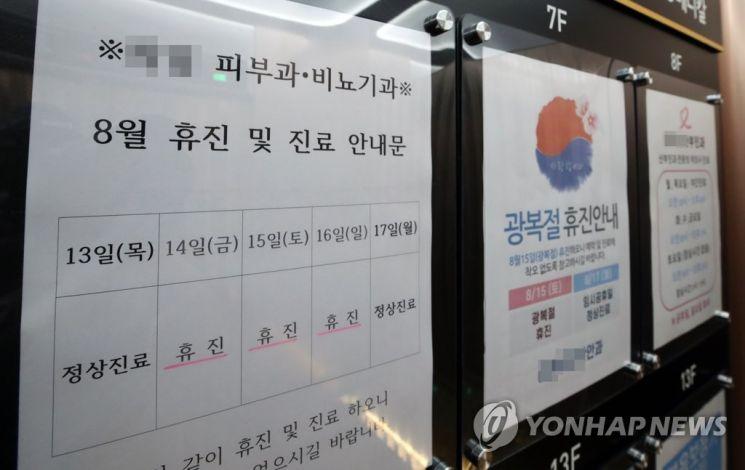 의료계의 집단휴진을 하루 앞둔 13일 서울 한 병원 밀집 빌딩에 휴진 안내문이 붙어 있다. [이미지출처=연합뉴스]