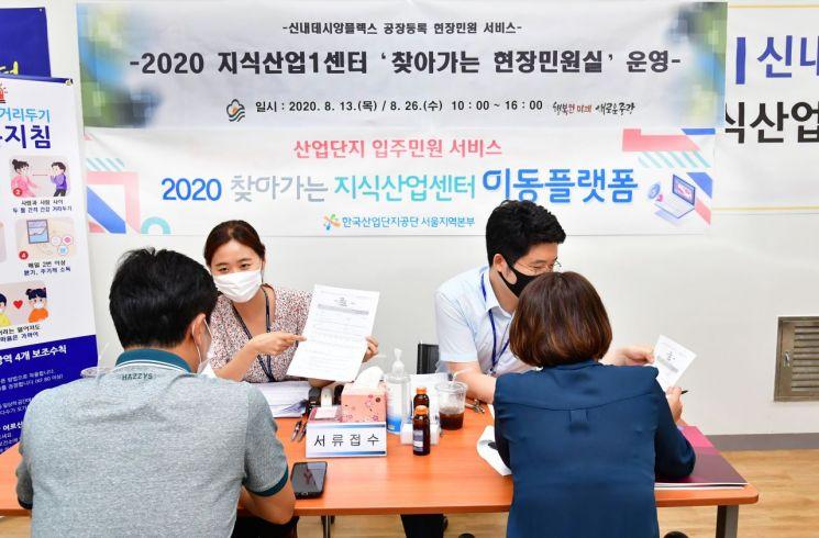 [포토]중랑구 지식산업1센터 '찾아가는 현장민원실' 운영