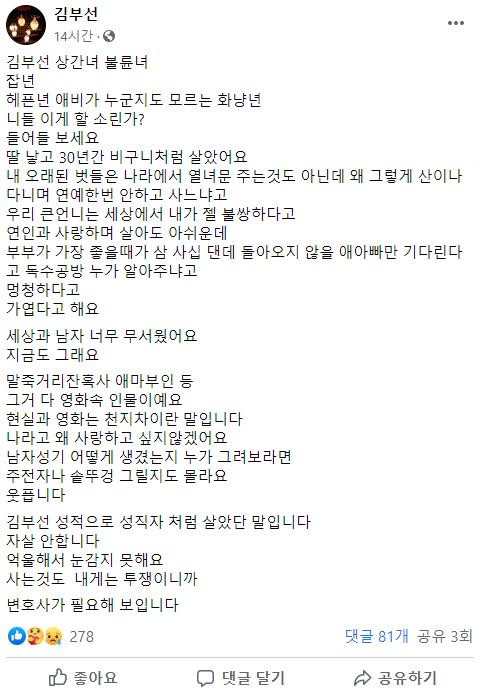 김부선이 13일 페이스북에 게시한 글. 사진=김부선 페이스북