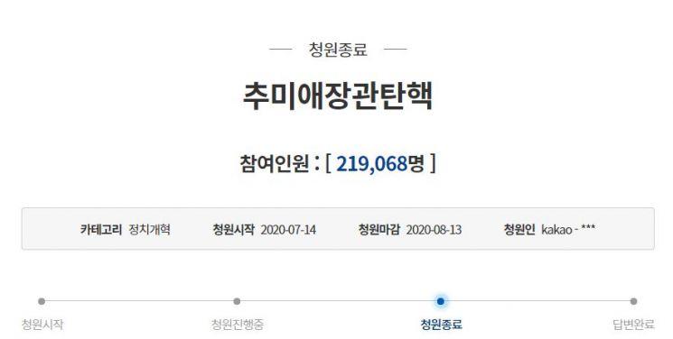 지난달 14일 추미애 법무부 장관의 탄핵을 요구하는 청와대 국민청원은 청와대 공식답변 최소 기준인 동의 20만건을 넘어섰다. / 사진=국민청원 게시판 캡처