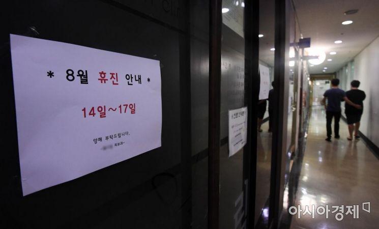 [포토] 휴진 안내문 붙은 동네의원