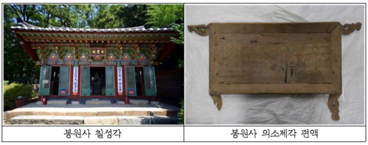 서울·경기 지역 유일한 조선시대 '원당' 건축 유물 … 문화재로 지정