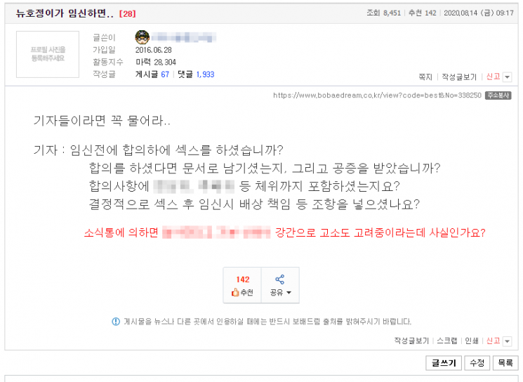 '비동의 강간죄' 형법 개정안을 발의한 류호정 정의당 의원을 상대로 성희롱 게시글이 올라온 한 친문 성향의 온라인 커뮤니티. 사진=해당 커뮤니티 캡처