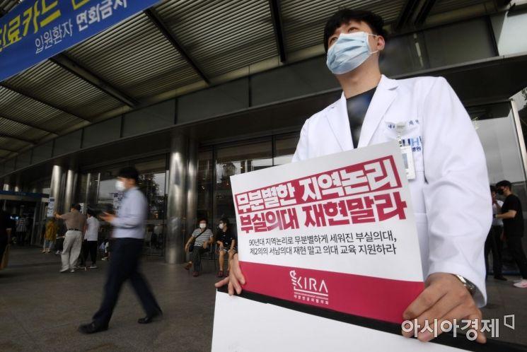 [포토] 서울대병원 전공의 릴레이 1인 시위