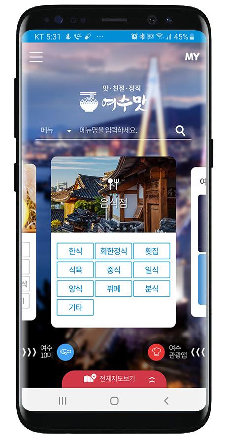 여수시, 음식 정보와 가격을 한눈에…모바일 앱 '여수맛' 인기