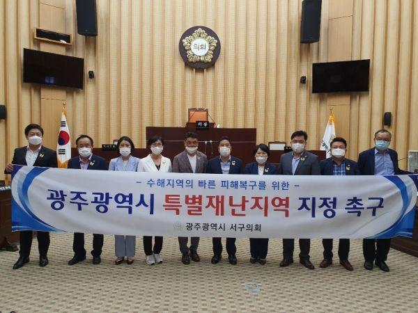 광주 서구의회 의원들 '특별재난지역' 지정 촉구
