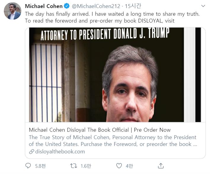 """마이클 코언이 13일(현지시간) 트위터에 """"드디어 그날이 왔다. 나는 내 진실을 공유하기 위해 오랫동안 기다렸다. 서문을 읽고 내 책을 미리 주문하려면, 방문하라""""며 사전 예약 주소와 함께 출간 소감을 밝혔다. 사진=마이클 코언 트위터 캡처."""