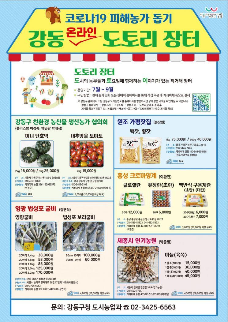 강동구, 코로나19 피해 농가 돕기 '온라인 도토리장터' 운영