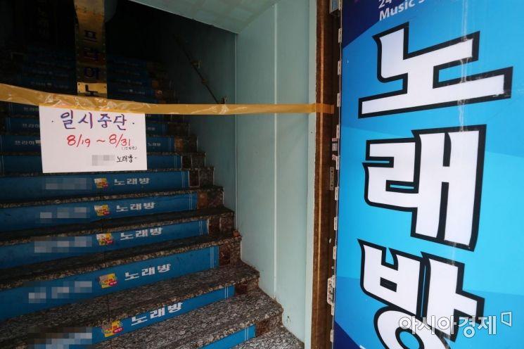 19일 정부가 폭발적으로 증가하는 신종 코로나바이러스 감염증(코로나19) 확산을 막기 위해 수도권에 대한 사회적 거리두기를 강화했다. 이날 서울 종각 젊음의 거리의 한 노래방에 영업 중단 안내문이 붙어 있다. /문호남 기자 munonam@