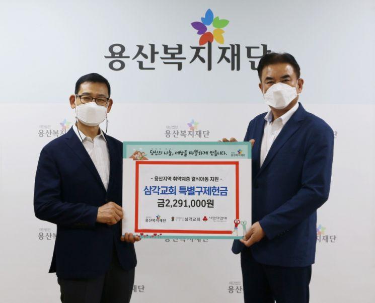[포토]삼각교회 용산복지재단에 결식아동돕기 성금 기부